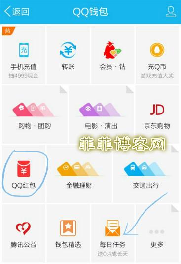 使用最新版手机QQ打开QQ钱包