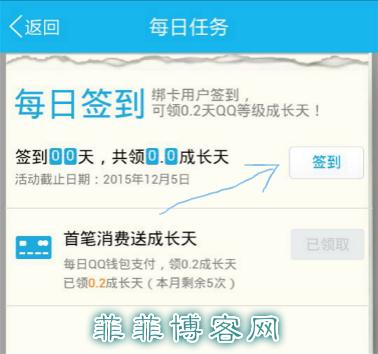 每天完成QQ钱包签到领0.2活跃天