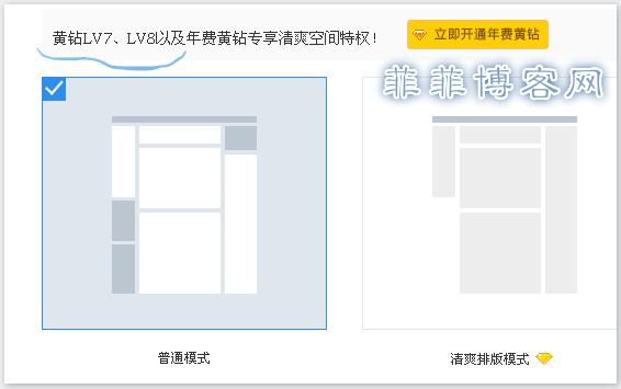 QQ黄钻LV7以上用户可专享免广告特权