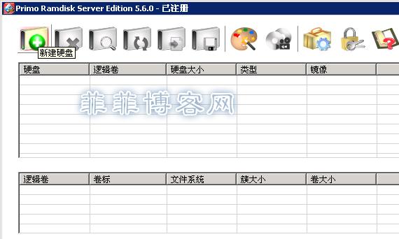打开软件,新建一个基于RAM的虚拟硬盘