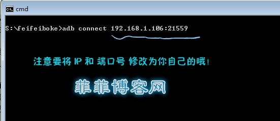 在电脑打开cmd命令行窗口执行adb