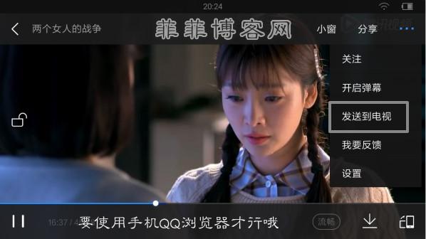 使用手Q浏览器还可以无线投射视频哦
