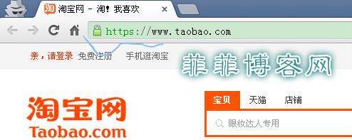 百度和淘宝等大型网站均已启用https安全访问