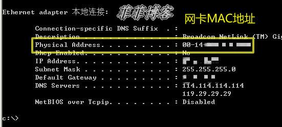 在目标主机上执行 ipconfig /all 获取mac地址