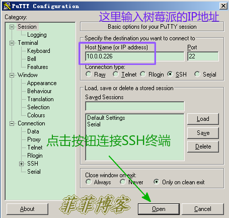 Windows上的ssh工具的连接方法