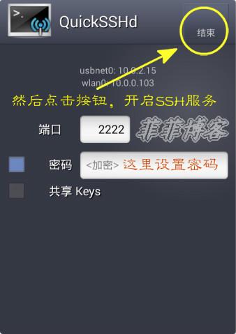开启 QuickSSHd 服务端的操作步骤