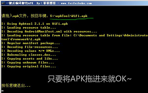 利用apkTool一键解包安卓APK为源码的方法
