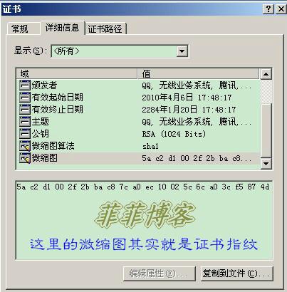 Windows 上直接查看 .RSA 签名证书的详细信息