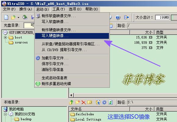 打开主程序,选择ISO系统镜像开始写入