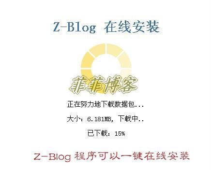 Z-Blog博客网站程序可以免ftp上传在线安装