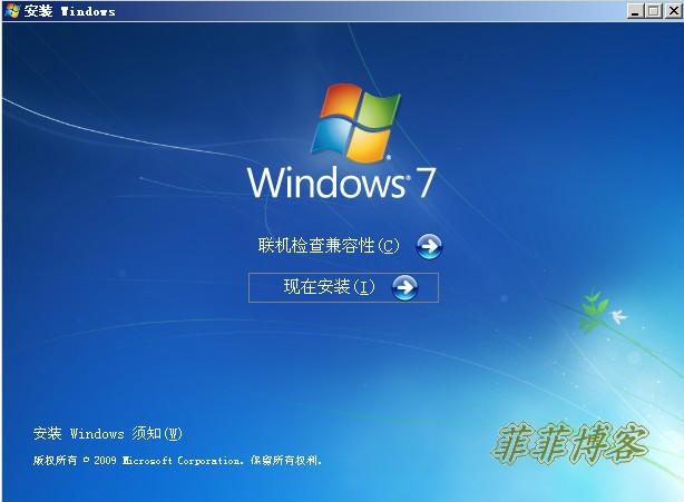 双击启动 setup.exe 系统安装程序