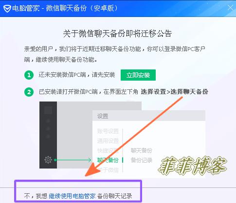 腾讯管家提供的微信备份小工具