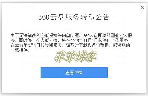 360云盘将会在2017年2月1日正式关闭服务