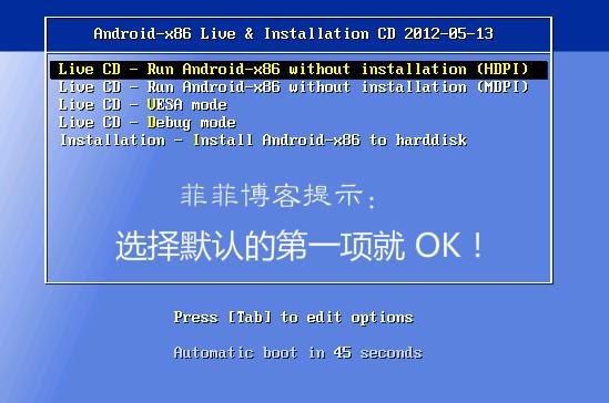 选择默认的第一项,不会安装文件到硬盘