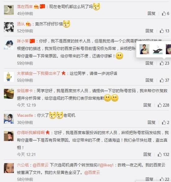 微博上网友纷纷评论炸开了锅