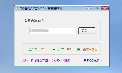 2016最新版本的QQ当空人气互访互赞小器