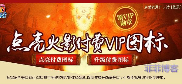 火影VIP付费图标 唯独不花钱就能点亮