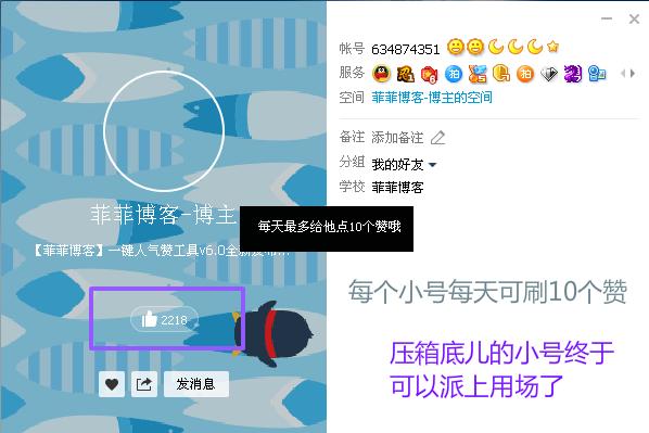 电脑QQ客户端最新版也支持点赞啦