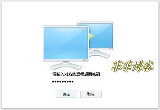 输入上面小号设置的远程密码即可连接