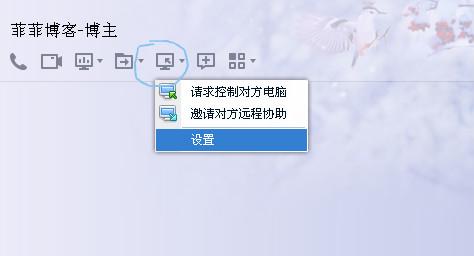 打开QQ远程桌面的设置选项