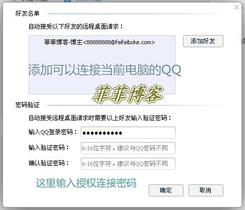 添加允许连接此电脑的QQ好友