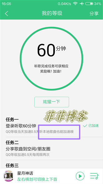 通过QQ音乐听已经下载好的歌曲也能获得加速的