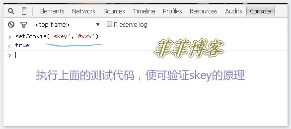 最新QQ Skey权限终极突破利用与防范