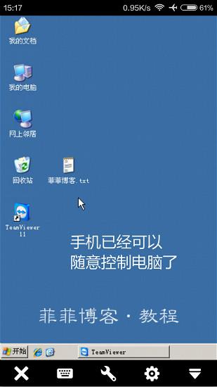 至此位置,手机远程桌面连接已经成功
