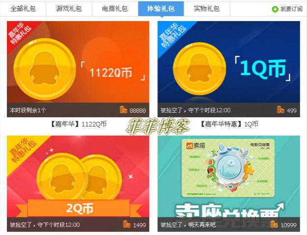 QQ管家11.22金币特惠兑换活动