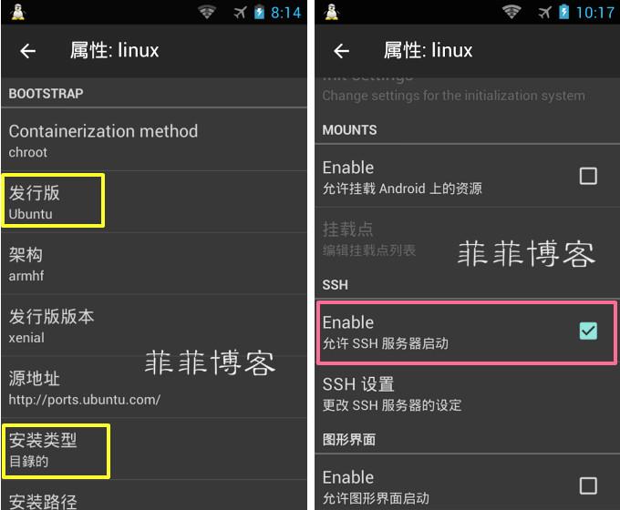 手机 Linux Deploy 属性设置选项