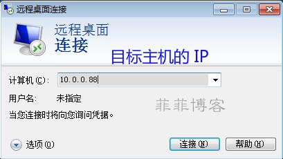 微软 3389 远程桌面的连接方式